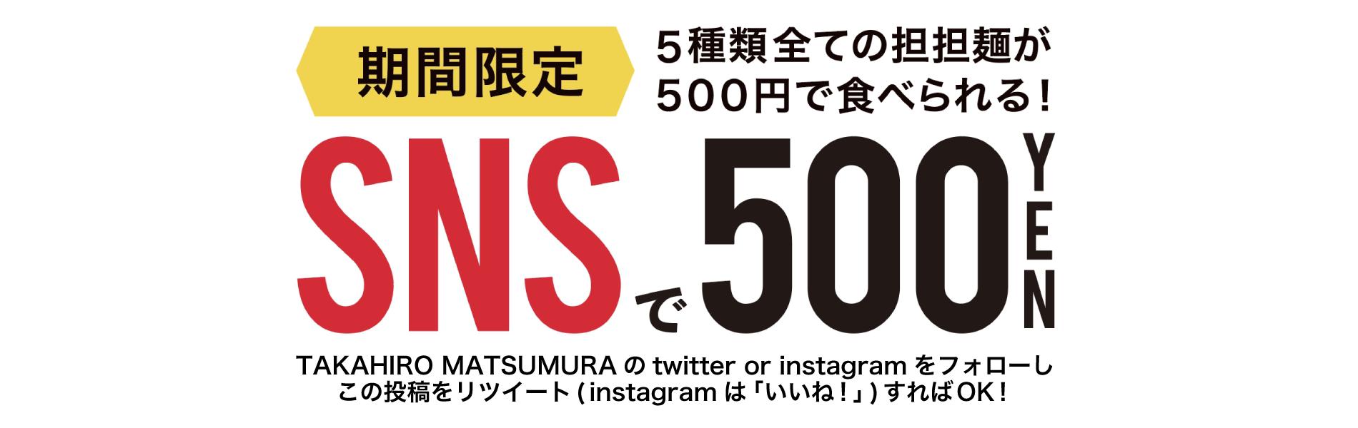 SNSで500円キャンペーン