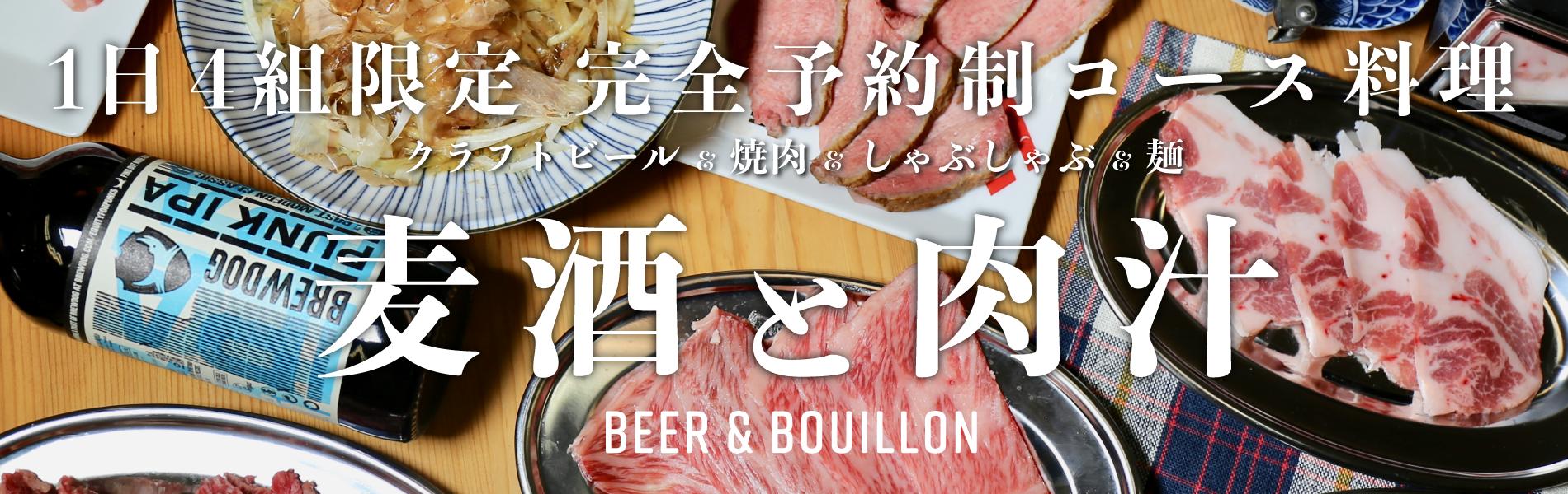 麦酒と肉汁オープン!